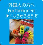 外国人の方へ